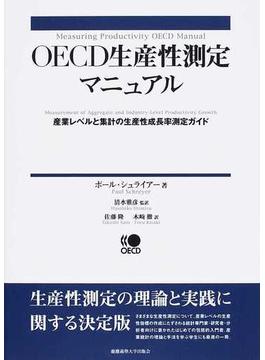OECD生産性測定マニュアル 産業レベルと集計の生産性成長率測定ガイド