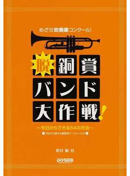 脱・銅賞バンド大作戦! めざせ吹奏楽コンクール! 今日からできる54の方法