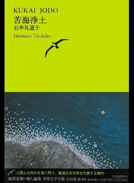 世界文学全集 3−04 苦海浄土