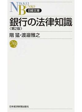 銀行の法律知識 第2版(日経文庫)