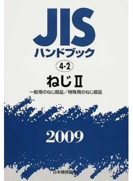 JISハンドブック ねじ 2009−2 一般用のねじ部品/特殊用のねじ部品