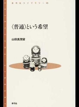 〈普通〉という希望(青弓社ライブラリー)