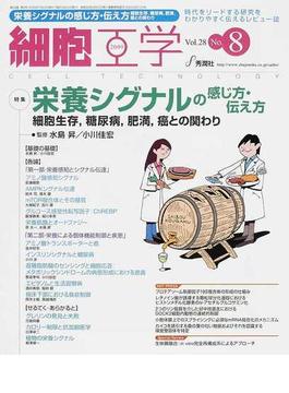 細胞工学 時代をリードする研究をわかりやすく伝えるレビュー誌 Vol.28No.8(2009) 特集栄養シグナルの感じ方・伝え方