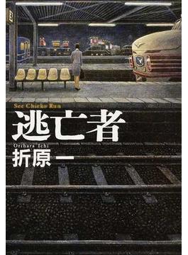 逃亡者 See Chieko Run