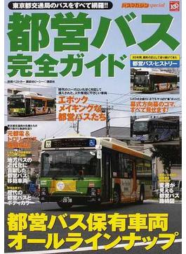 都営バス完全ガイド 都営バス保有車両オールラインナップ
