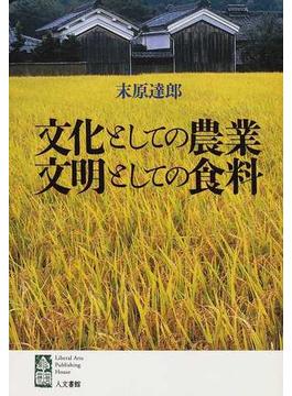 文化としての農業 文明としての食料