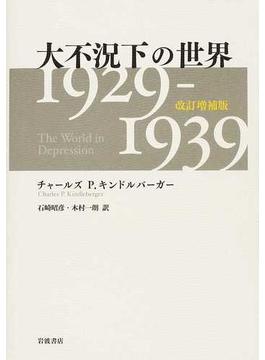 大不況下の世界 1929-1939 改訂増補版