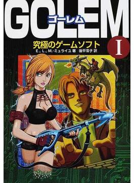 ゴーレム 1 究極のゲームソフト
