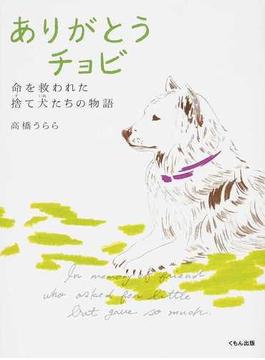 ありがとうチョビ 命を救われた捨て犬たちの物語