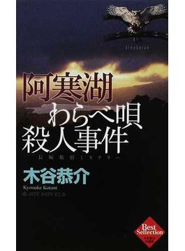 阿寒湖わらべ唄殺人事件 長編旅情ミステリー(ジョイ・ノベルス)