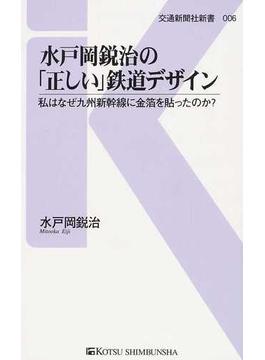 水戸岡鋭治の「正しい」鉄道デザイン 私はなぜ九州新幹線に金箔を貼ったのか?(交通新聞社新書)