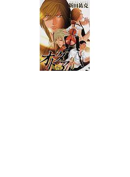 オトダマ(WINGS COMICS) 3巻セット(WINGS COMICS(ウィングスコミックス))