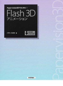 Papervision3DではじめるFlash 3Dアニメーション