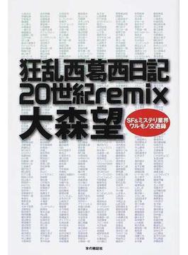 狂乱西葛西日記20世紀remix SF&ミステリ業界ワルモノ交遊録