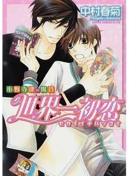 世界一初恋 (あすかコミックスCL-DX) 12巻セット(あすかコミックスCL-DX)