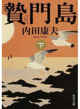 贄門島 下(角川文庫)