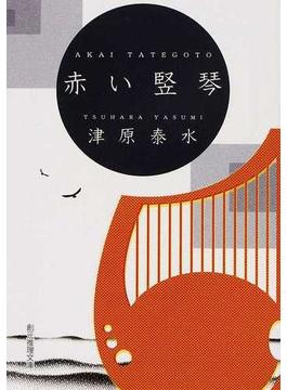 赤い竪琴(創元推理文庫)
