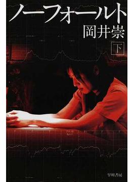 ノーフォールト 下(ハヤカワ文庫 JA)