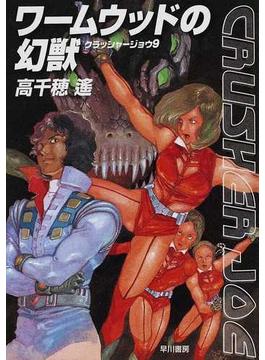 ワームウッドの幻獣(ハヤカワ文庫 JA)