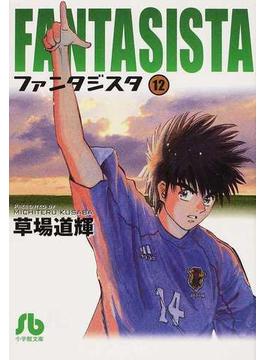 ファンタジスタ 12(小学館文庫)