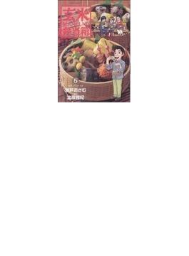 玄米せんせいの弁当箱 5 (ビッグコミックス)(ビッグコミックス)