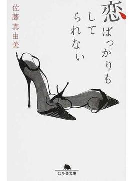 恋ばっかりもしてられない(幻冬舎文庫)