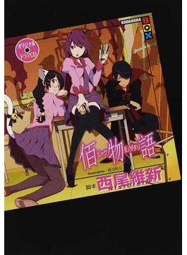 佰物語 オリジナルドラマCD シナリオブック(講談社BOX)