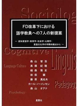 FD改革下における語学教員への7人の新提案 認知言語学・教育学・社会学・心理学・言語文化学の学際的観点から