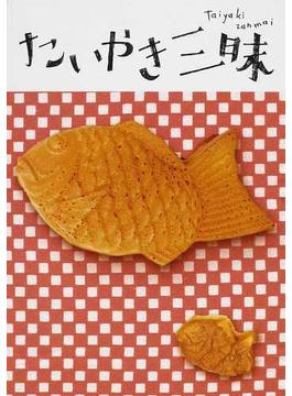 たいやき三昧 東京の名たいやき屋50店