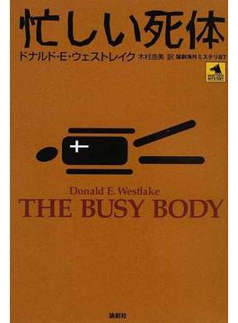 忙しい死体