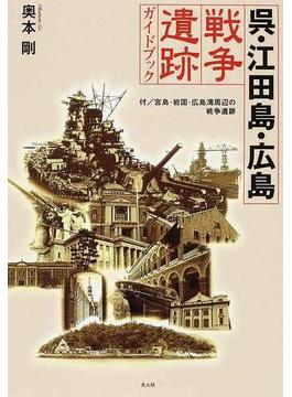 呉・江田島・広島戦争遺跡ガイドブック