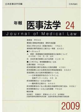 年報医事法学 24(2009)