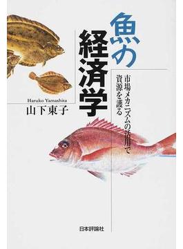 魚の経済学 市場メカニズムの活用で資源を護る