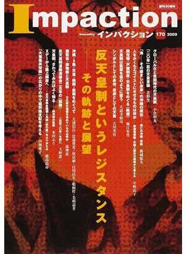 インパクション 170(2009) 特集反天皇制というレジスタンス