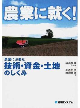 農業に就く! 農業に必要な技術・資金・土地のしくみ