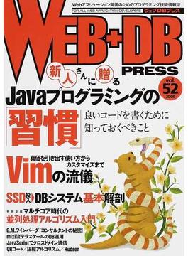 WEB+DB PRESS Vol.52 特集Javaの習慣 Vim SSD投入DBシステム 並列処理アルゴリズム