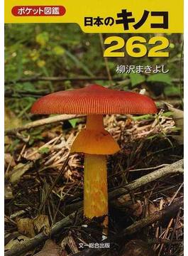 日本のキノコ262