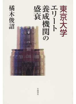 東京大学エリート養成機関の盛衰