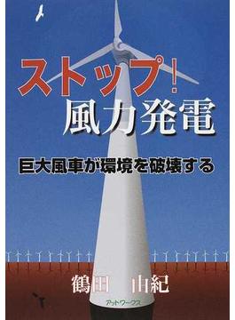 ストップ!風力発電 巨大風車が環境を破壊する