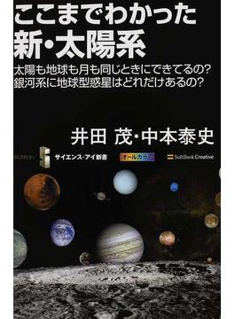 ここまでわかった新・太陽系 太陽も地球も月も同じときにできてるの?銀河系に地球型惑星はどれだけあるの?(サイエンス・アイ新書)