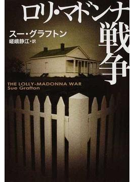 ロリ・マドンナ戦争(扶桑社ミステリー)