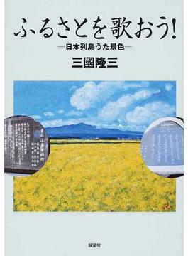 ふるさとを歌おう! 日本列島うた景色