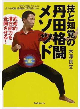技と知覚の丹田格闘メソッド 武術的潜在能力を全開させる! 空手、拳法、キックetc.全ての武術、格闘技の実践者たちへ
