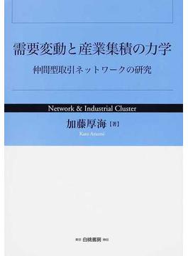 需要変動と産業集積の力学 仲間型取引ネットワークの研究