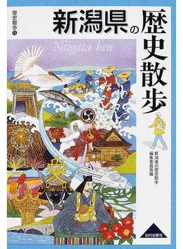 新潟県の歴史散歩