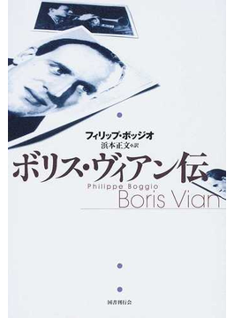 ボリス・ヴィアン伝