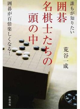 誰もが知りたい囲碁名棋士たちの頭の中 囲碁が百倍楽しくなる!