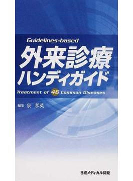 外来診療ハンディガイド Guidelines‐based Treatment of 46 Common Diseases