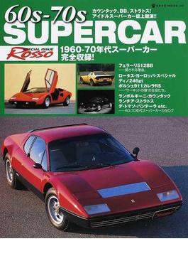 60s−70s SUPERCAR 60−70年代スーパーカー完全収録! 永久保存版