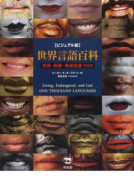 世界言語百科 ビジュアル版 現用・危機・絶滅言語1000